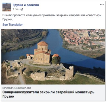 The fake Georgian page. Source: Facebook