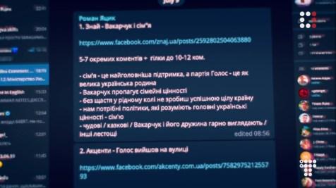 "Instructions in favor of Vakarchuk. ""Vakarchuk promotes family values."" Screenshot: Youtube/Slidstvo.Info"