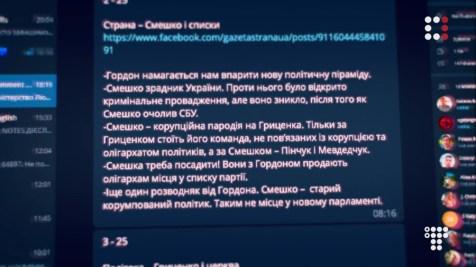 """Instructions against Smeshko, key rival of Hrytsenko. """"Smeshko is a traitor."""" Screenshot: Youtube/Slidstvo.Info"""