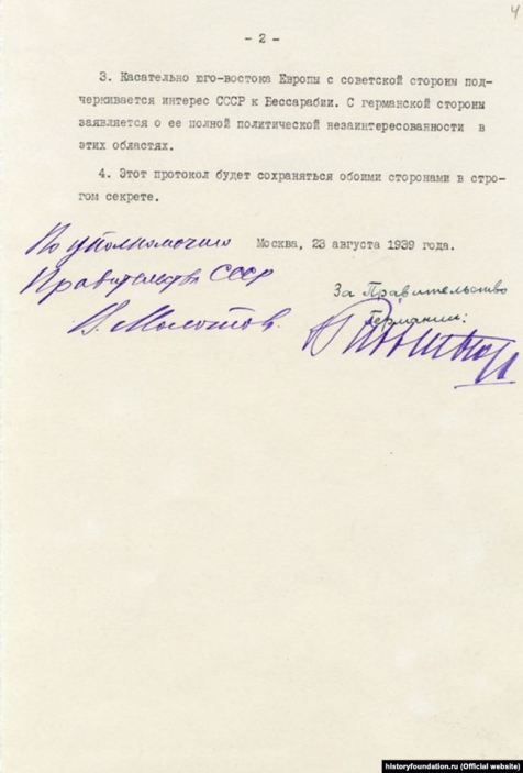 Secret Protocol Addendum to the Non-Aggression Pact between the USSR and Germany, August 23, 1939. Original Soviet document in Russian. Photo: history foundation.ru (official website)