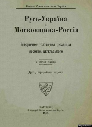 """Cover of the book """"Rus-Ukraine and Muscovy-Russia: Historical And Political Investigation by Lonhyn Tsehelsky"""", published in Constantinople in 1916. Lonhyn Tsehelsky (1875–1950) - Ukrainian public and political figure, diplomat, lawyer, journalist, publisher."""