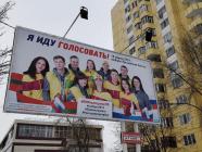 A Russian election advertisement in Transnistria, Moldova (Source: Wikimedia Commons)