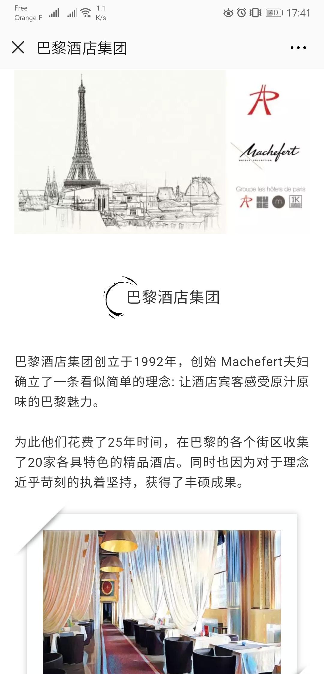 PARIS INN GROUP WeChat account