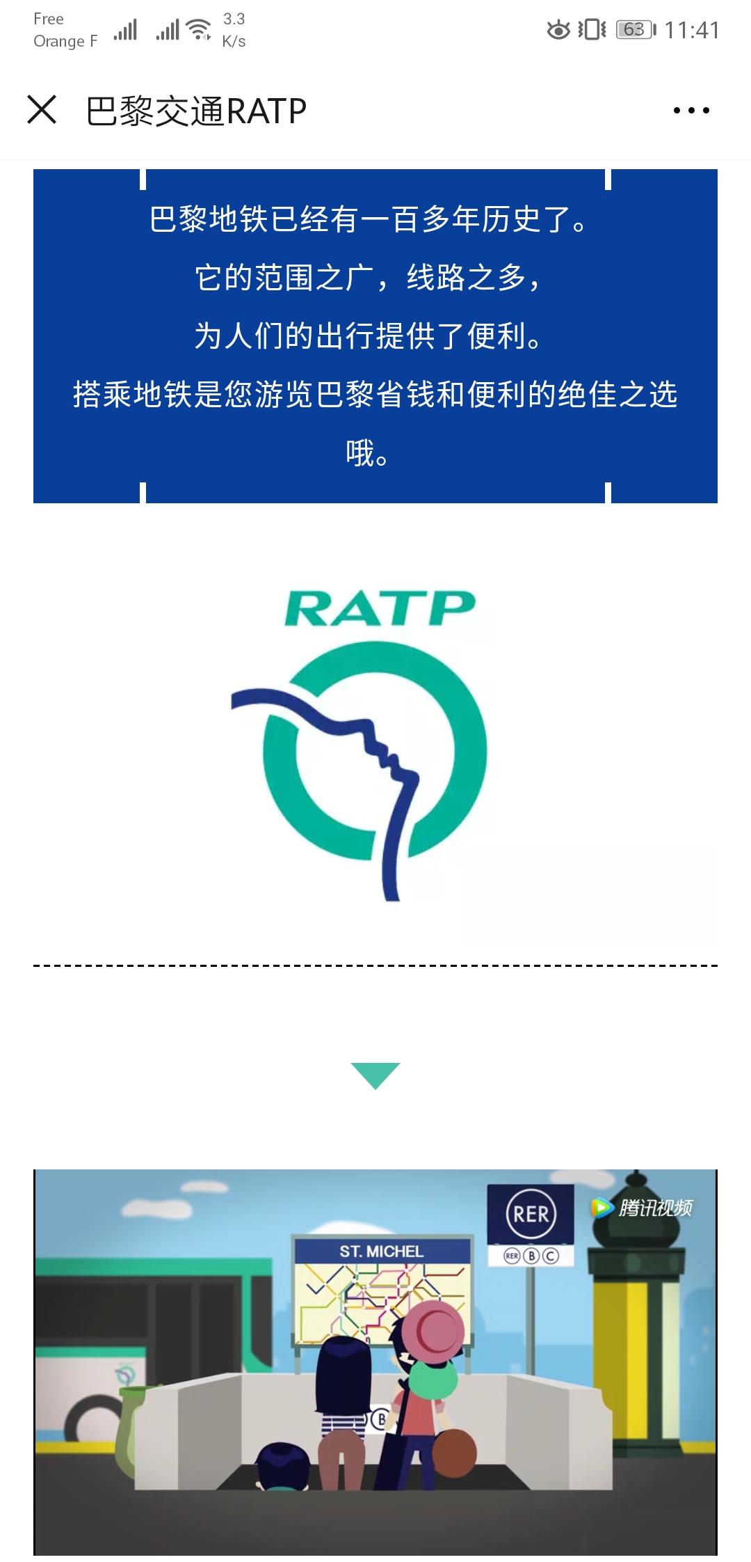 RATP WeChat account