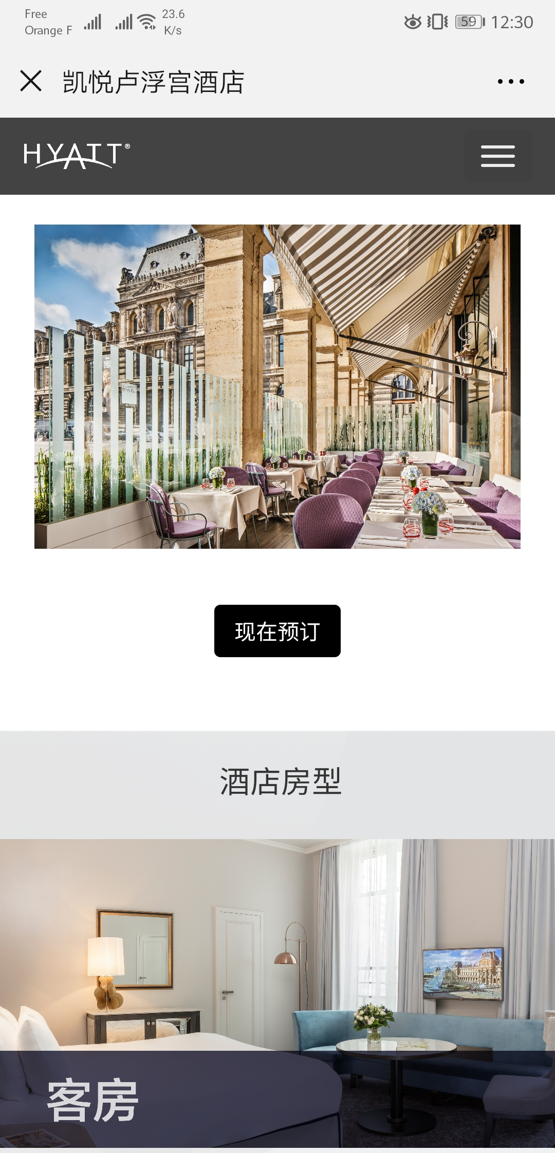 HYATT WeChat account