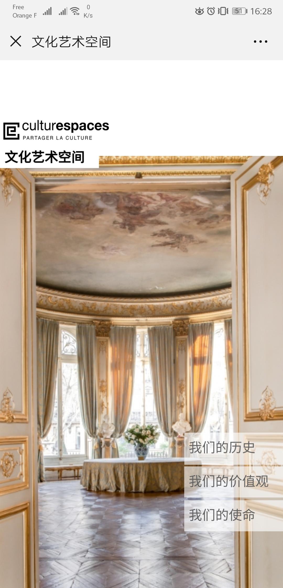 CULTURESPACES WeChat account