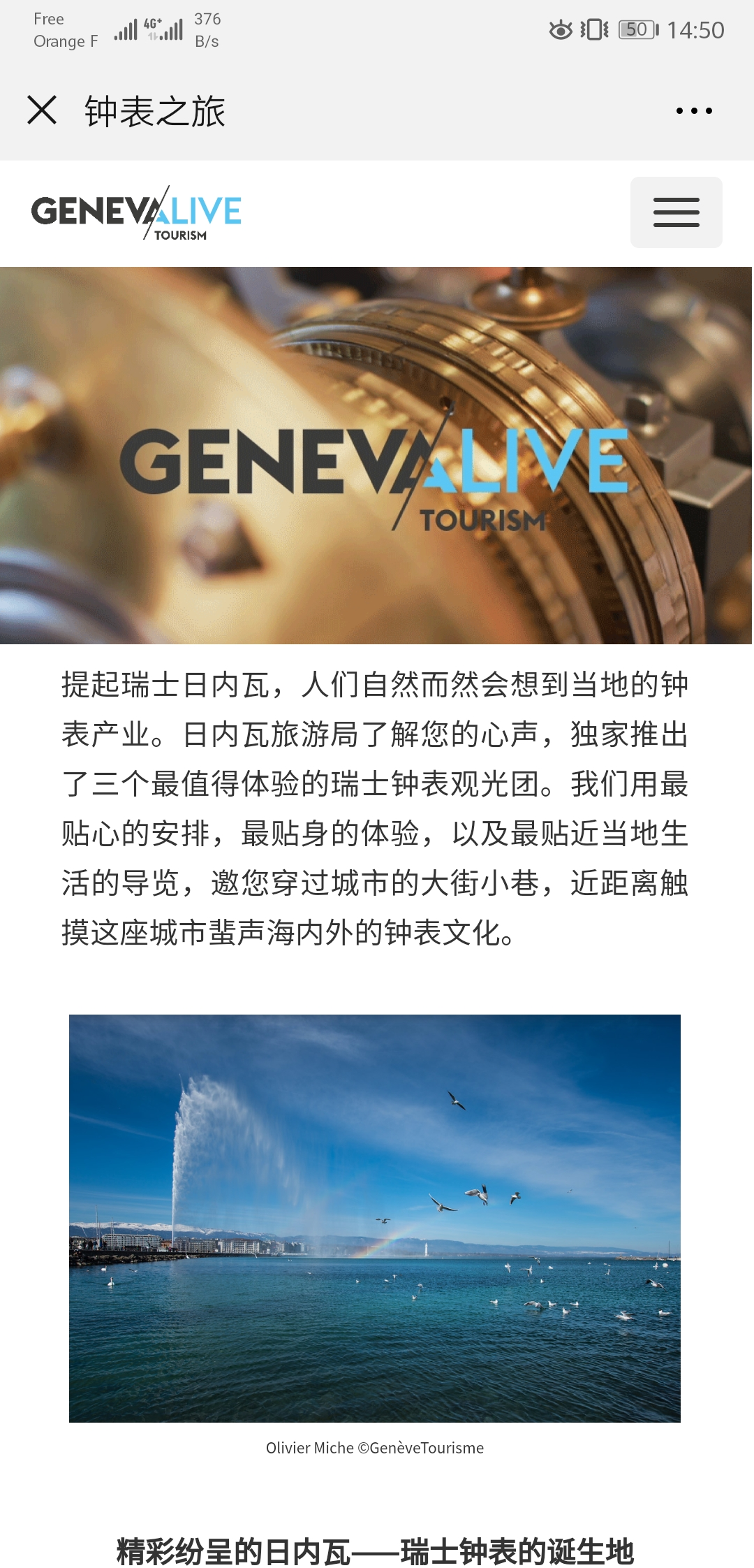 GENEVA TOURISM WeChat account
