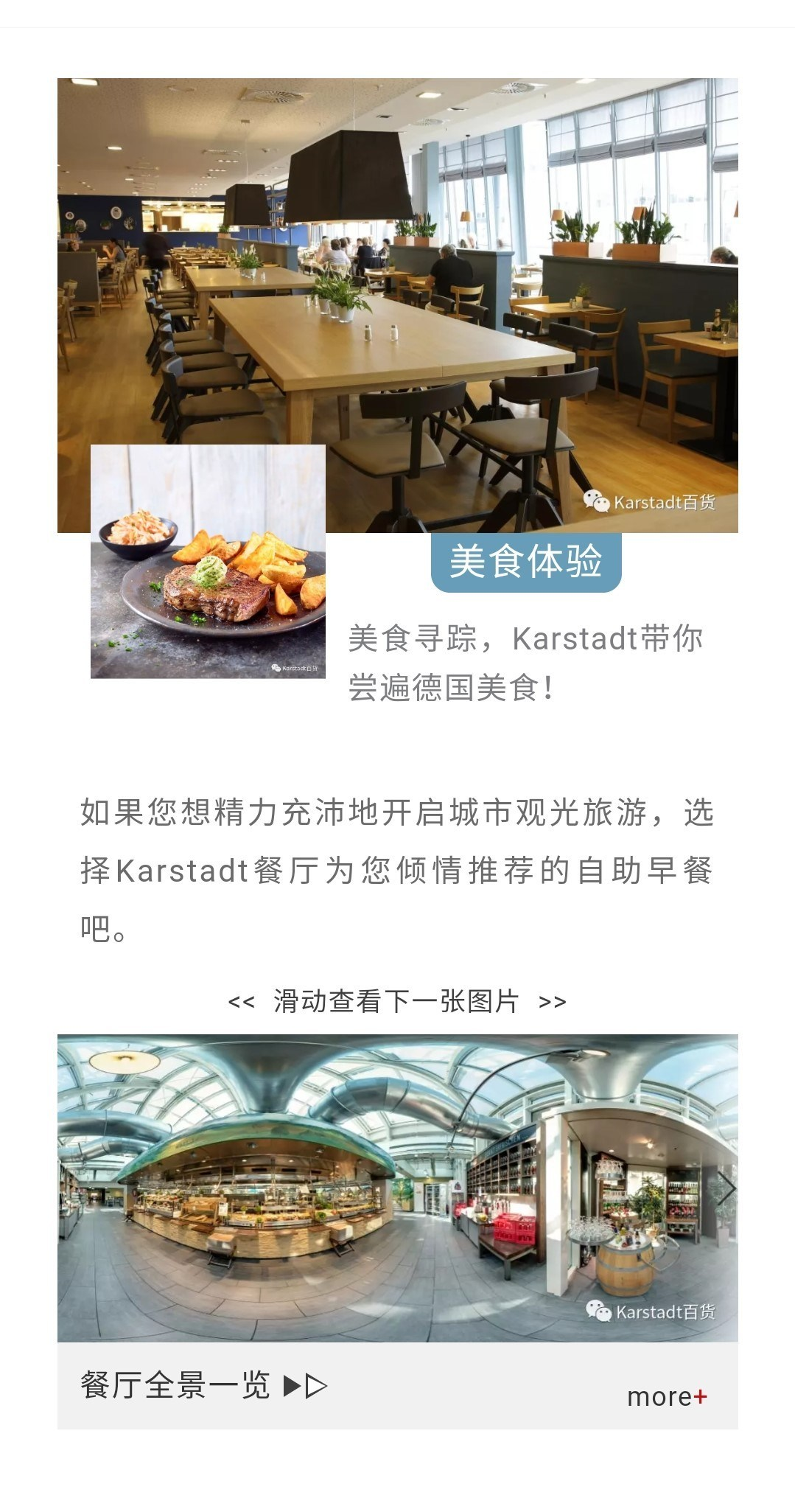 karstadt restauration Wechat Mini-program for Hospitality
