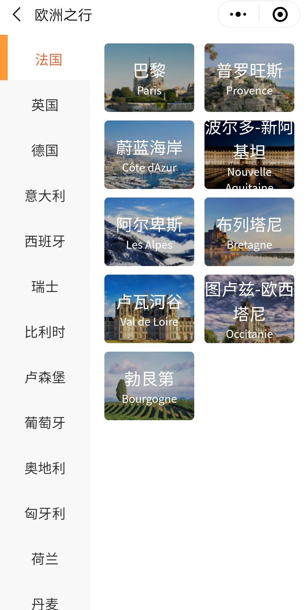 France Tourism Wechat Mini-Program - WeChat Travel Experience - EuroPass