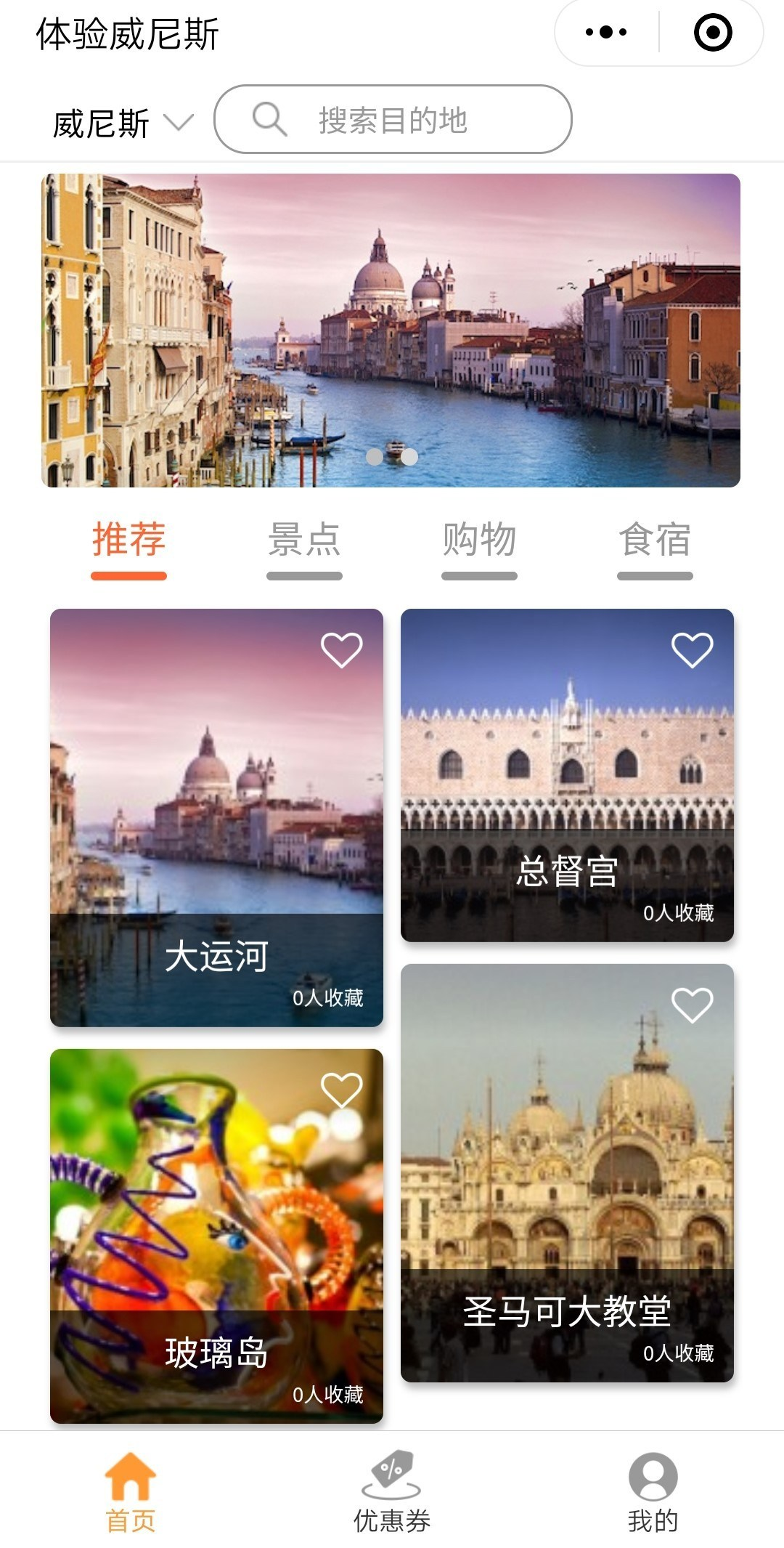 Venice Tourism Wechat Mini-Program - WeChat Travel Experience venice - EuroPass