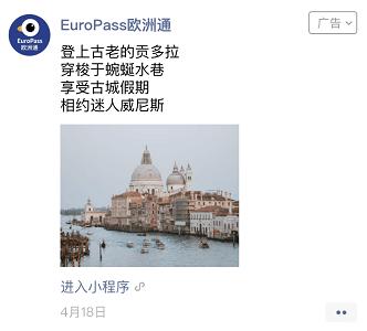 EuroPass WeChat Moments Ads