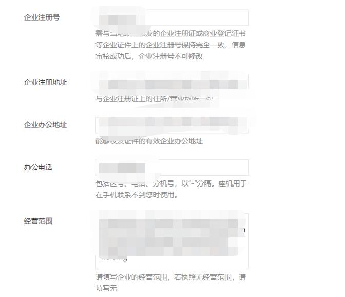 certification wechat account 3