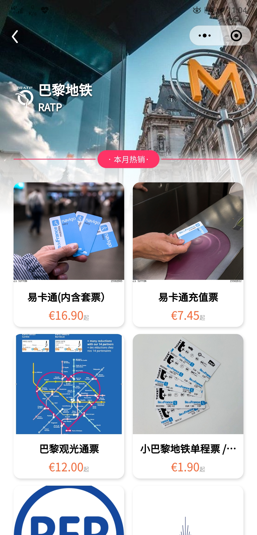 RATP WeChat ticketing