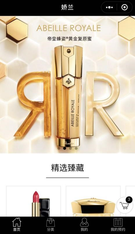 Guerlain Book&Collect Mini-program homepage