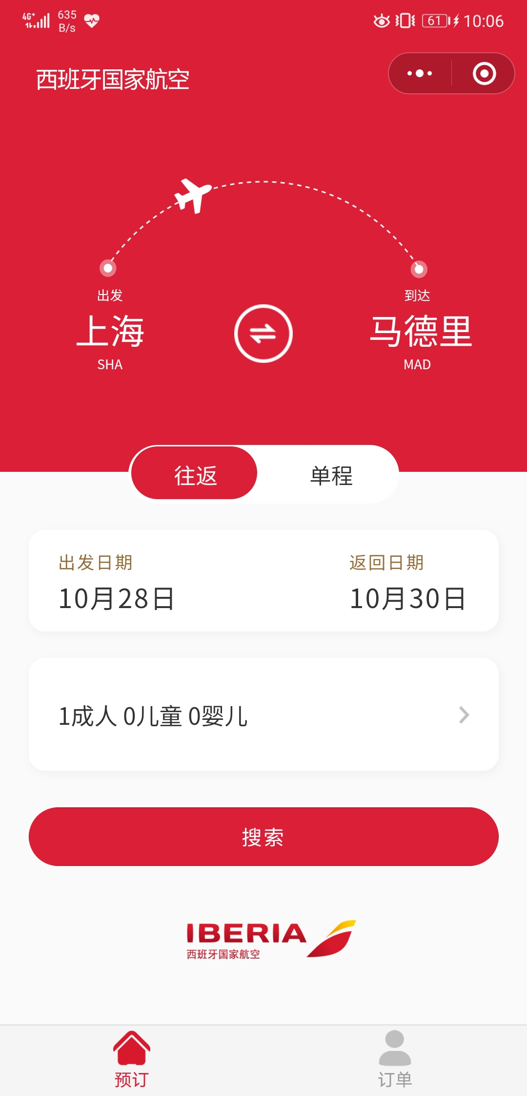 IBERIA ticketing WeChat mini-programme