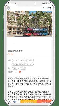TMB-ticketing-mini-program