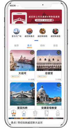 WeChat-travel-experience-Venice