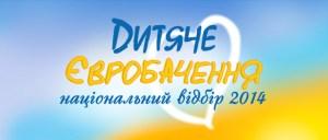 ДПКЄ–2014