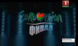 Eurovision Фінал