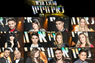 The-12-finalists-The-Next-Star-for-Eurovision-2018-israel