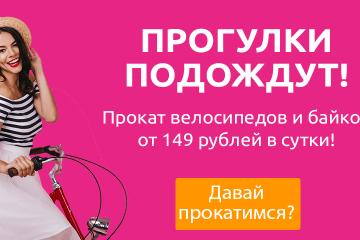 Арендовать мотоцикл или велосипед