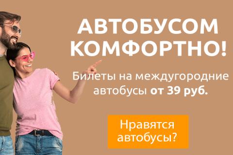 Купить билеты на автобусы по России, СНГ и Европе