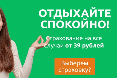Купить страховой полис онлайн