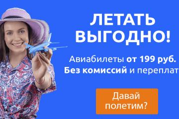 Дешевые авиабилеты купить онлайн