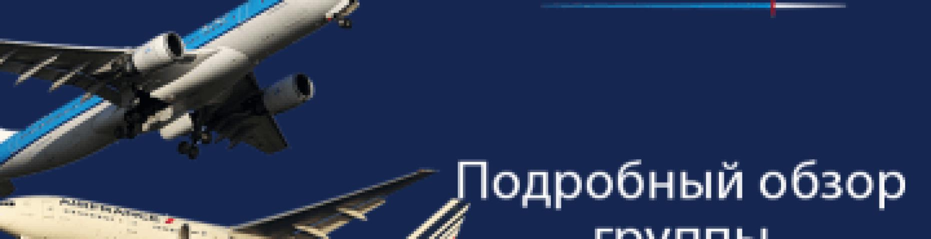 Air France KLM: заглавное фото