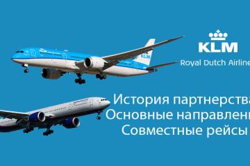 KLM и Аэрофлот: заглавное фото