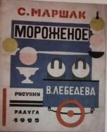 iotm_morozhenoe