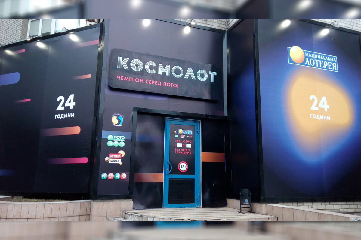 Ukranian State Lottery KOSMOLOT Winds Up Operations