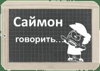 Ukraine - Саймон говорить