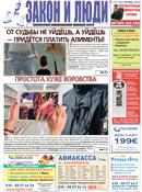 """Газета """"Закон и Люди"""""""