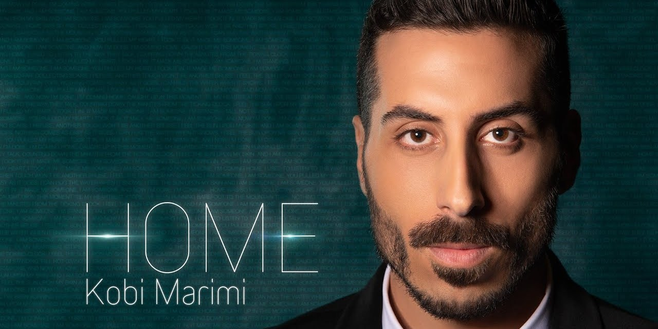 """Israël 2019 : découvrez """"Home"""""""
