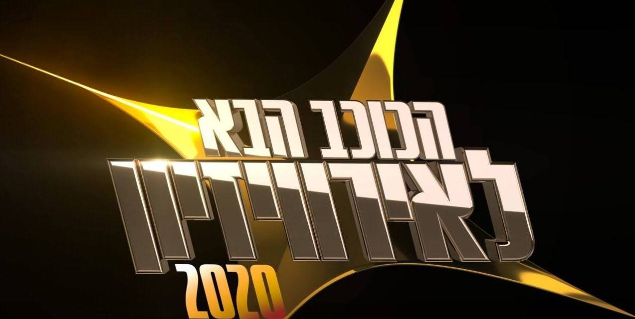 HaKokhav Haba 2020 : résumé de la huitième soirée