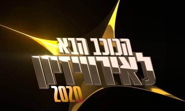 HaKokhav Haba 2020 : premiers noms, premières rumeurs