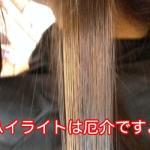 トラブル毛に縮毛矯正をかける