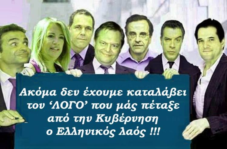 Including Tsipras as well