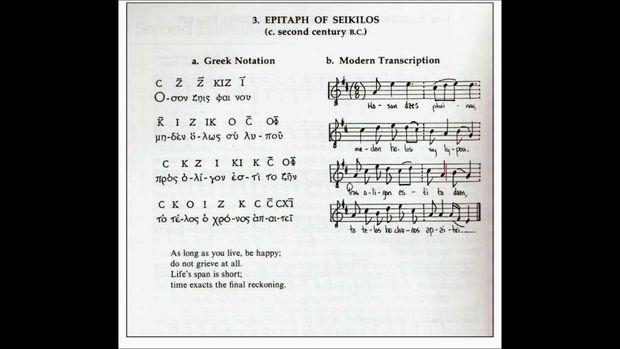 Αρχαία ελληνική μουσική αντικριστά με τη σύγχρονη κλασσική μουσική