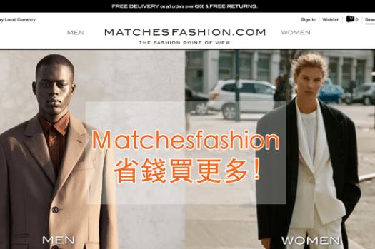 Matchesfashion折扣碼分享,2019歐美網購精品下殺3折+推薦品牌商品