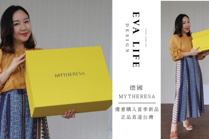 Mytheresa私密特賣推薦名單 : Gucci / Buberry / Loewe / Loewe/ Valentino / YSL與小眾品牌們