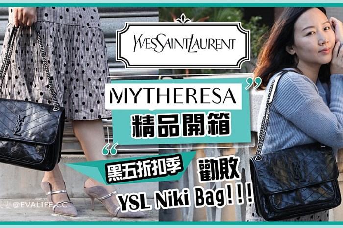 【開箱】大容量+小個子可駕馭,推薦 YSL SAINT LAURENT Medium NIKI BAG
