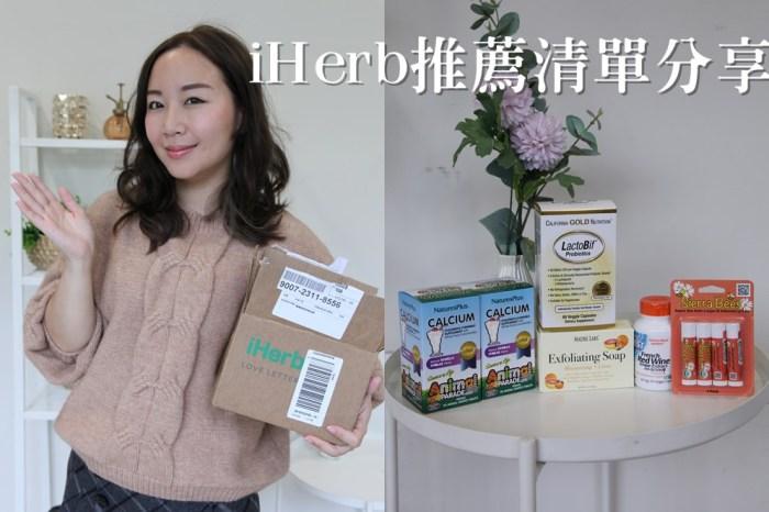 iHerb產品推薦清單:小孩的家庭必買營養保健品,來認識高評價美國保健食品購物網站,也分享折扣碼/ 關稅/ 寄送等資訊
