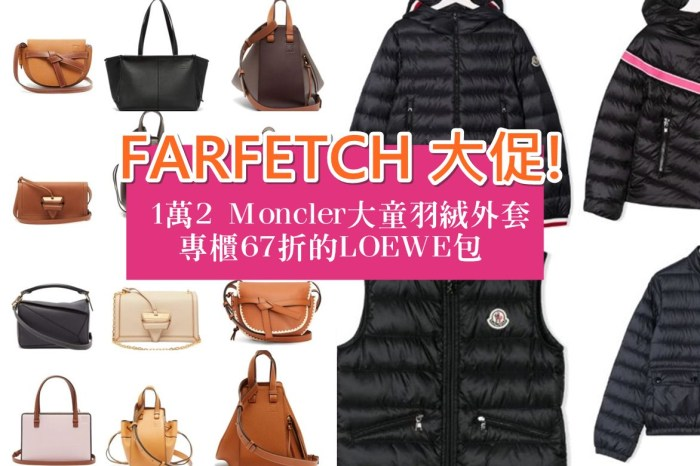 Farfetch折扣:女神節85折,買得到省兩萬的LOEWE/ 1萬2的Moncler 大童羽絨外套 (我都失守的好價格~)