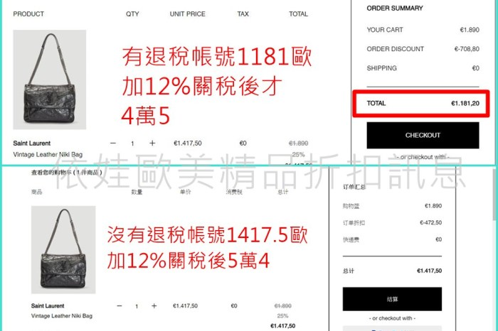 LNCC 精選商品75折:YSL niki 黑色中號包 含關稅4萬5~~ 我驚呆惹!! 還有退稅價GUCCI包鞋都能打折
