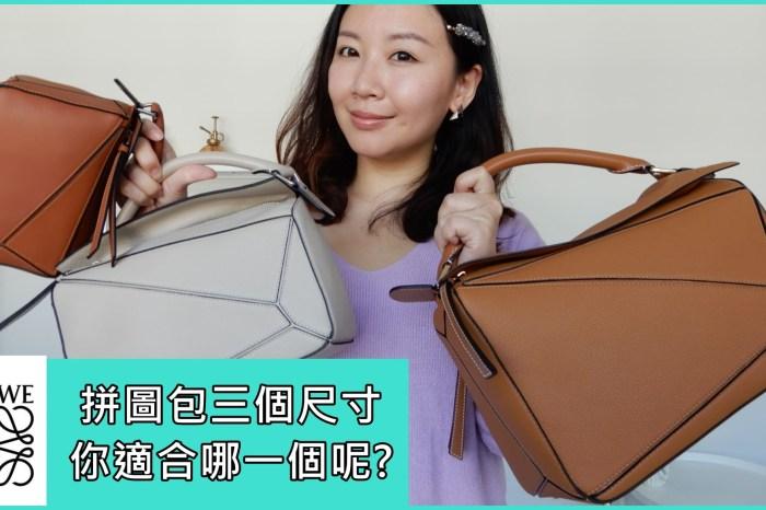 【影音開箱】LOEWE PUZZLE BAG Mini / Small / Medium 三款尺寸一次比較 ,容量/價錢/哪裡買| 依娃精品開箱
