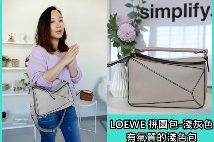 【影音開箱】LOEWE SMALL PUZZLE BAG 灰色/燕麥色拼圖包?價錢尺寸好用嗎? | 依娃Evalife