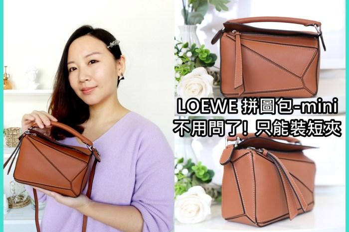 LOEWE mini puzzle 3萬8誇張價,Gucci GG Marmont mini包2萬7| 依娃精品折扣訊息