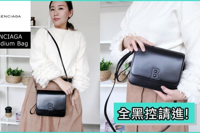 【影音開箱】BALENCIAGA B.系列包款全黑款-開箱 B Medium Shiny Box Calf Bag review | 依娃精品開箱